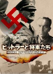 ヒットラーと将軍たち パウルス スターリングラードの悲劇
