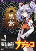 機動戦艦ナデシコ Vol.1
