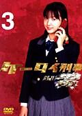 ケータイ刑事 銭形雷 3