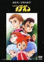 伝説巨神イデオン VOL.4