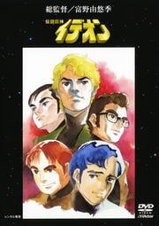 伝説巨神イデオン VOL.5