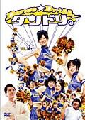 ダンドリ。 〜Dance☆Drill〜 VOL.3