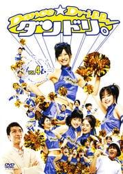 ダンドリ。 〜Dance☆Drill〜 VOL.4