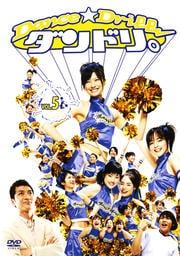 ダンドリ。 〜Dance☆Drill〜 VOL.5