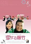 恋する爆竹 8