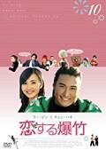 恋する爆竹 10