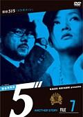 探偵事務所5″ANOTHER STORY FILE 7