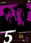 探偵事務所5″ANOTHER STORY FILE 9