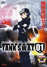 警察戦車隊 TANK S.W.A.T. 01