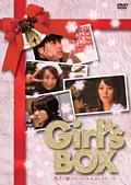 Girl's BOX 箱入り娘の4つのX'masストーリー