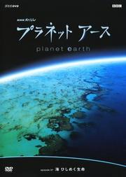 プラネットアース Episode07 海 ひしめく生命