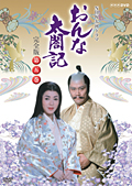 NHK大河ドラマ おんな太閤記 完全版 DISC.9