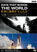 BBC 世界に衝撃を与えた日 13 空の惨劇〜ヒンデンブルグ号とチャレンジャー号