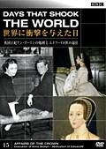 BBC 世界に衝撃を与えた日 15 英国王妃アン・ブーリンの処刑とエドワード8世の退位