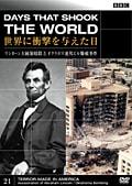 BBC 世界に衝撃を与えた日 21 リンカーン大統領暗殺とオクラホマ連邦ビル爆破事件