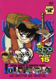 名探偵コナン DVD PART15
