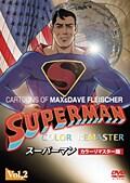 スーパーマン カラーリマスター版 Vol.1