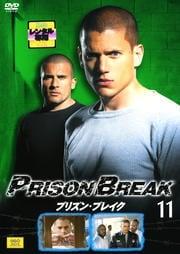 プリズン・ブレイク vol.11