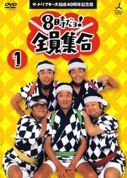 ザ・ドリフターズ結成40周年記念盤 8時だョ!全員集合 (2004)