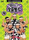 TBSテレビ放送50周年記念盤 8時だョ!全員集合 2005