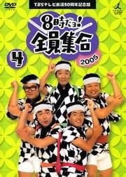 8時だョ!全員集合 4 (TBSテレビ放送50周年記念盤)