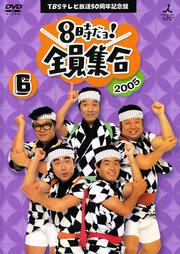 8時だョ!全員集合 6 (TBSテレビ放送50周年記念盤)