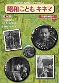 昭和こどもキネマ 第五巻「児童映画編-3」