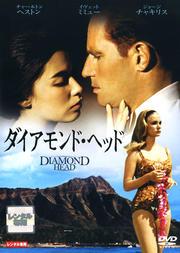 ダイアモンド・ヘッド