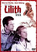 リリス (1964)
