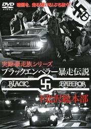 実録・暴走族シリーズ ブラックエンペラー暴走伝説 下北沢総本部