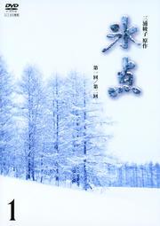 氷点(昭和41年放送版) 1