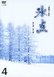 氷点(昭和41年放送版) 4