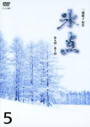 氷点(昭和41年放送版) 5