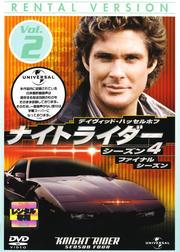 ナイトライダー シーズン4 Vol.2