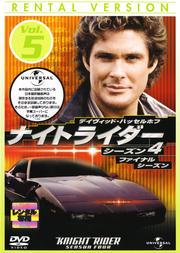 ナイトライダー シーズン4 Vol.5