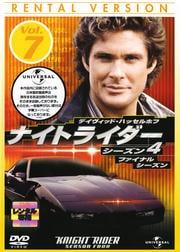 ナイトライダー シーズン4 Vol.7