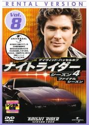 ナイトライダー シーズン4 Vol.8