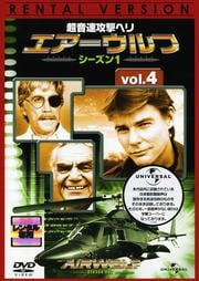 超音速攻撃ヘリ エアーウルフ シーズン1 vol.4