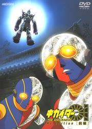 キカイダー01 THE ANIMATION Re Edition [前編]