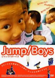 ジャンプ!ボーイズ