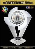 2006 ワールドベースボールクラシック 公式記録DVD