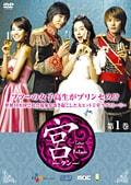 宮(クン) Love in Palaceセット