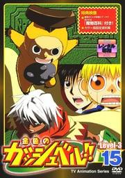 金色のガッシュベル!! Level-3 15