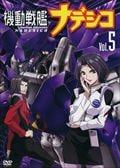 機動戦艦ナデシコ Vol.5