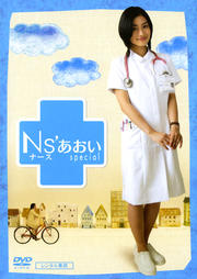 Ns'あおい special