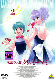 魔法の天使 クリィミーマミ 2
