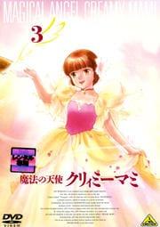 魔法の天使 クリィミーマミ 3