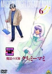 魔法の天使 クリィミーマミ 6