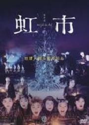 維新派 ヂャンヂャン☆オペラ 虹市