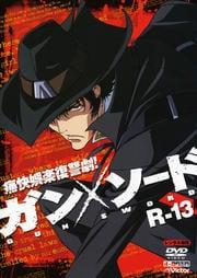 ガンソード R-13(最終巻)
